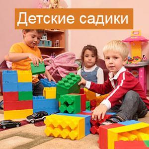 Детские сады Пущино