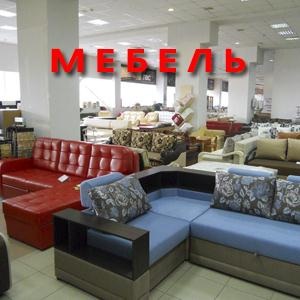 Магазины мебели Пущино