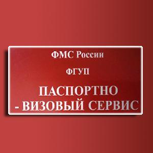 Паспортно-визовые службы Пущино