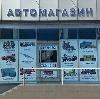 Автомагазины в Пущино