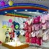Детские магазины в Пущино
