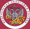 Налоговые инспекции, службы в Пущино